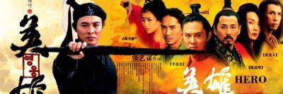 Ying Xiong (Heroe)